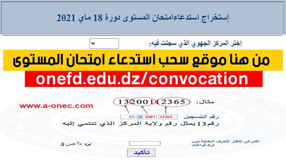 رابط سحب استدعاء امتحان اثبات المستوى onefd.edu convocation