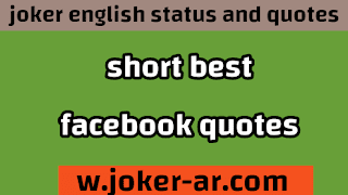 Short best facebook quotes 2021 - joker english