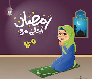 رمضان احلى مع مي