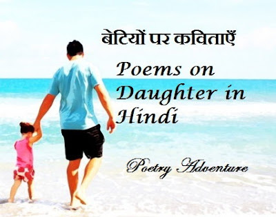 Poem on Daughter in Hindi, Hindi Poem on Daughter, Beti Par Kavita, Beti Bachav Beti Padhao Kavita, बेटियों पर कविता