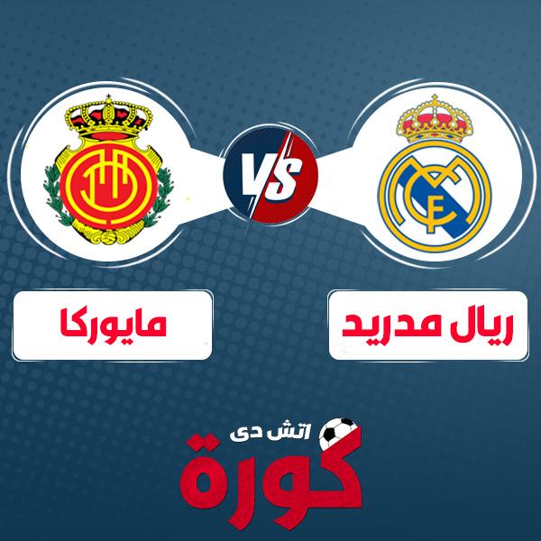 مشاهدة مباراة ريال مدريد وريال مايوركا بث مباشر