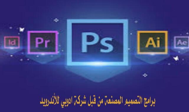 تحميل افضل برامج التصميم التابعه لشركة ادوبي المصنعه لبرنامج Photoshop