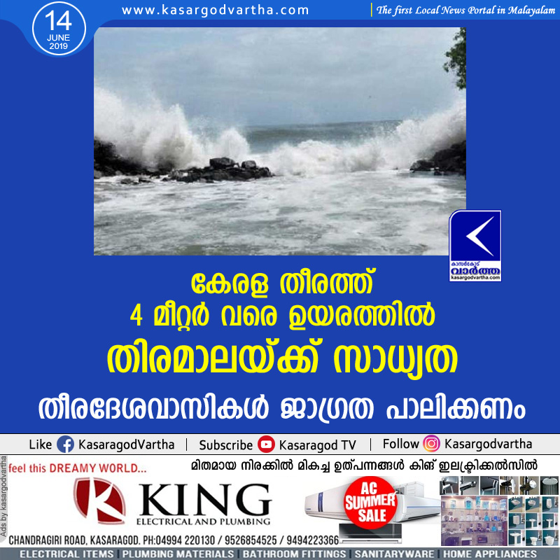 kasaragod, news, Top-Headlines, Kerala, Sea, Seamen, Coast residents should be alert
