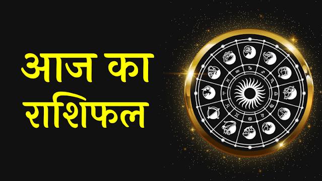 आज के राशिफल में जानें भगवान शिव को प्रसन्न करने के उपाय, होगी मनवांक्षित फल की प्राप्ति