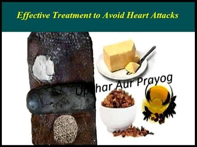 हार्ट अटैक से बचने के लिए प्रभावी उपचार