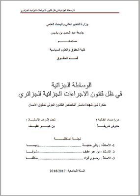 مذكرة ماستر: الوساطة الجزائية في ظل قانون الإجراءات الجزائية الجزائري PDF