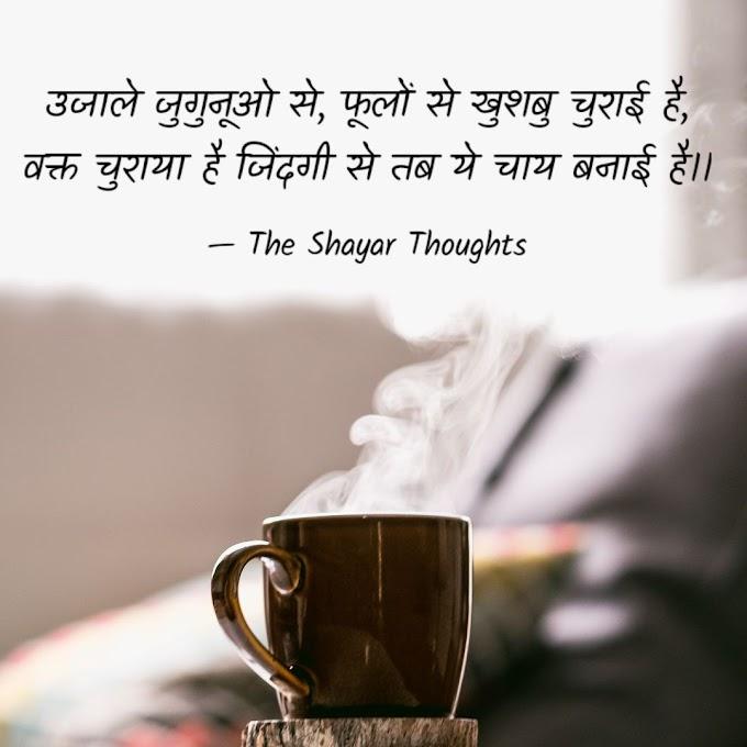 Chai Quotes, Chai Quotes in Hindi, Chai Shayari