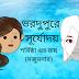 ভরদুপুরে সূর্যোদয়  --- শর্মিষ্ঠা গুহ রায়(মজুমদার)