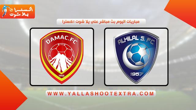 مباراة الهلال وضمك 18-10-2019 في الدوري السعودي