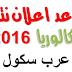 موعد اعلان نتائج بكالوريا 2016 التاريخ الرسمي
