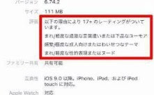 twitter for ios japan