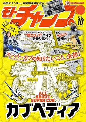 モトチャンプ 2017年10月号 raw zip dl