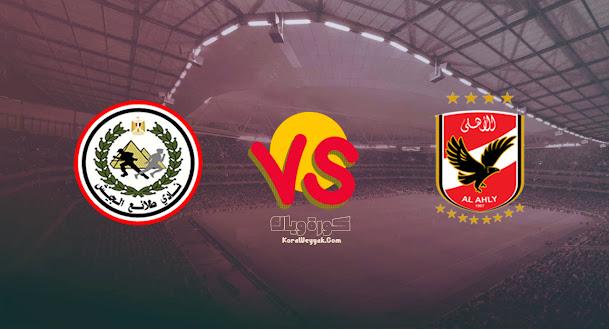 نتيجة مباراة الأهلي وطلائع الجيش اليوم 21 سبتمبر 2021 في كأس السوبر المصري