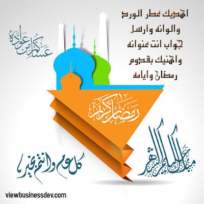 رسائل تهنئة برمضان مبارك عليكم الشهر 6