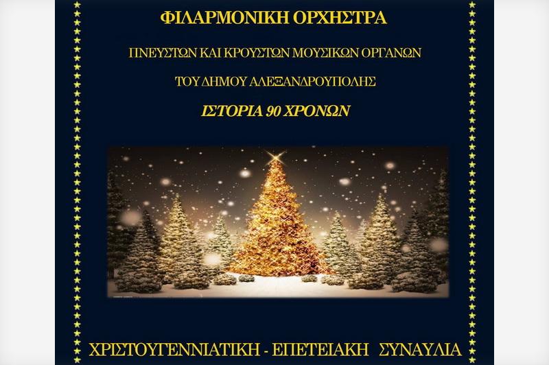 Εορταστική - επετειακή συναυλία της Φιλαρμονικής του Δήμου Αλεξανδρούπολης