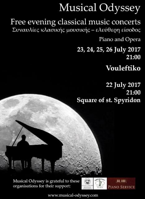 """""""Μουσική Οδύσσεια"""": Το διεθνές θερινό Σχολείο Μουσικής για τέταρτη συνεχή χρονιά στο Ναύπλιο"""
