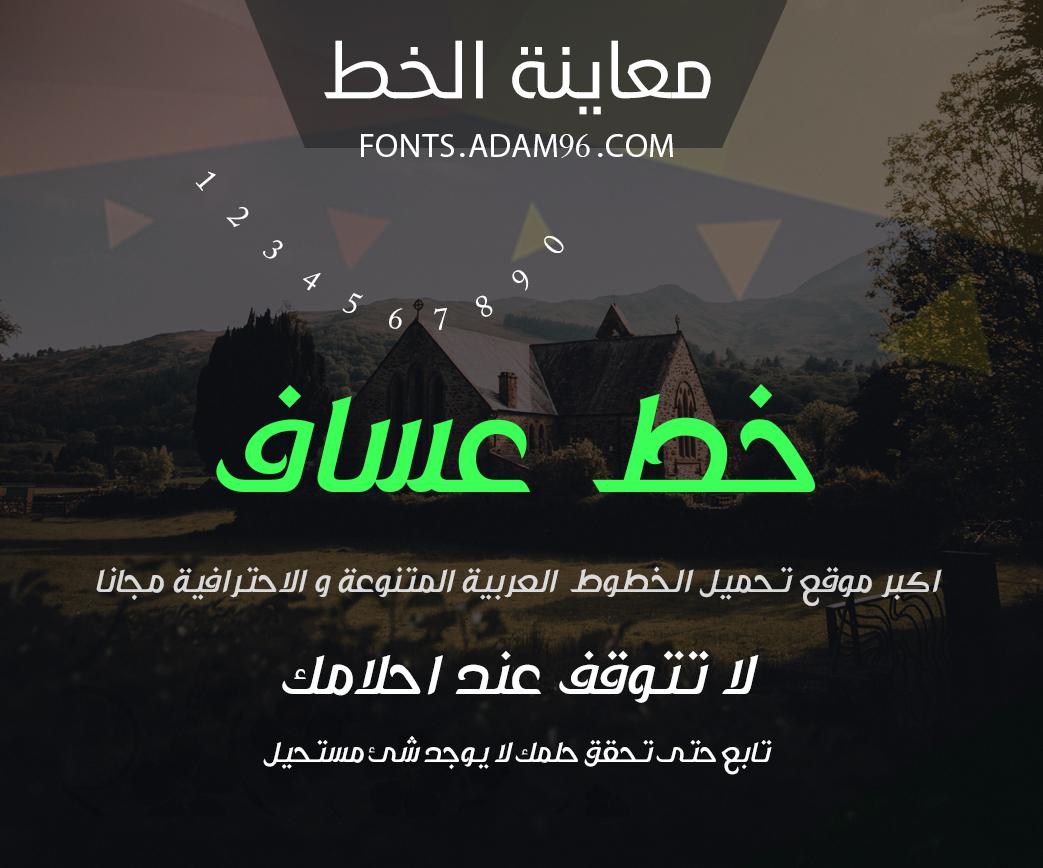 خط العربي عساف