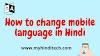 मोबाइल की भाषा कैसे बदलें? How to change mobile language