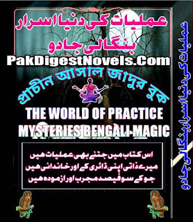 Amliyaat Ki Dunya (Urdu Book) Asrar Bangali