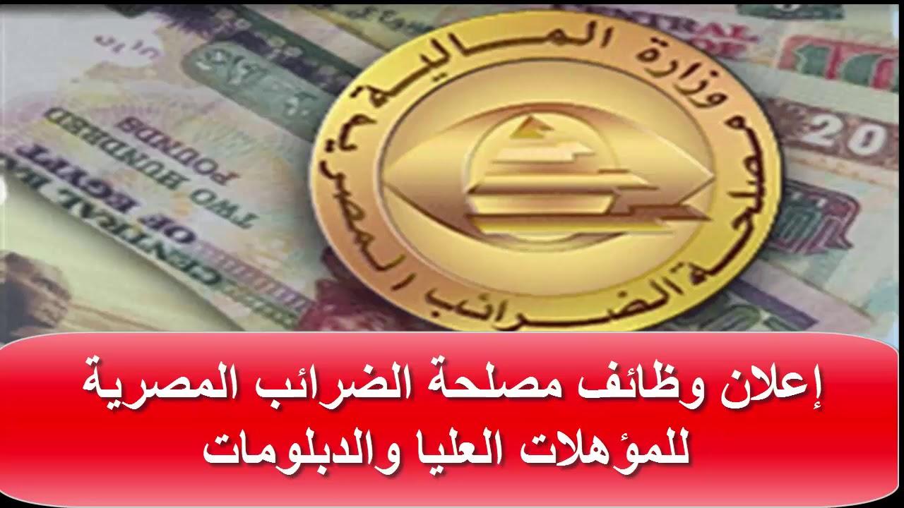 تقديم مسابقة وظائف مصلحة الضرائب المصرية مصر 2021