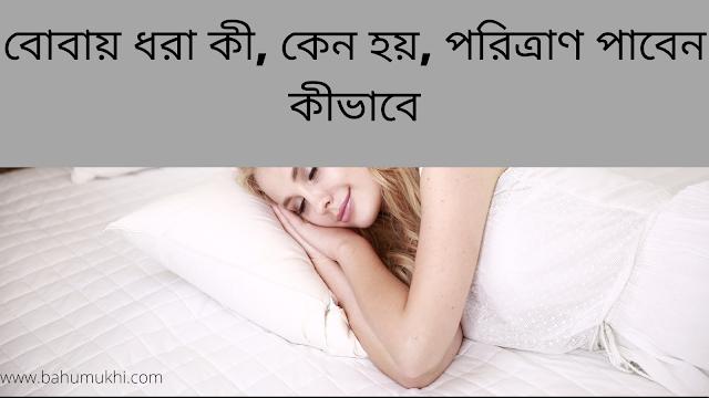 Health Tips Bangla sleep paralysis