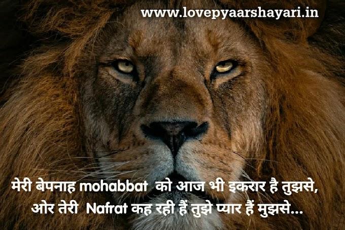 Shayari on Nafrat images hindi, नफरत शायरी 2021