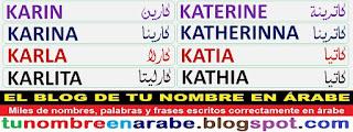 para tattoos de nombres en arabe: Katerine Katherinna Katia Kathia