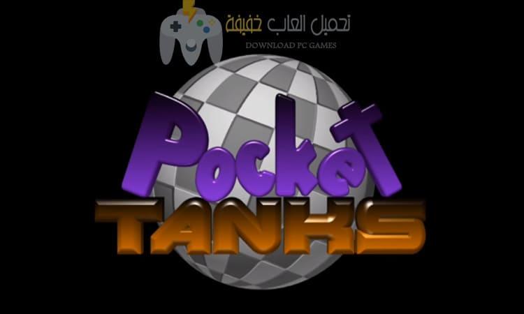 تحميل لعبة الدبابات Pocket Tanks للكمبيوتر من ميديا فاير