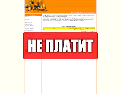Скриншоты выплат с хайпа livecandle.biz