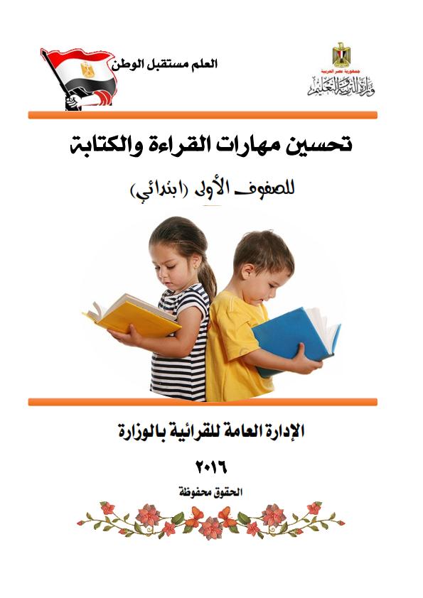 """وزارة التعليم """"ادارة القرائية"""" ... تحميل كراسة تحسين مهارات القراءة والكتابة للصفوف الاولية %25D9%2583%25D8%25B1%25D8%25A7%25D8%25B3%25D8%25A9%2B%25D8%25A7%25D9%2584%25D8%25AA%25D9%2584%25D9%2585%25D9%258A%25D8%25B0%2B%25D9%2584%25D8%25AA%25D8%25AD%25D8%25B3%25D9%258A%25D9%2586%2B%25D9%2585%25D9%2587%25D8%25A7%25D8%25B1%25D8%25A7%25D8%25AA%2B%25D8%25A7%25D9%2584%25D9%2582%25D8%25B1%25D8%25A7%25D8%25A1%25D8%25A9%2B%25D9%2588%25D8%25A7%25D9%2584%25D9%2583%25D8%25AA%25D8%25A7%25D8%25A8%25D8%25A9%2B%25D9%2584%25D9%2584%25D8%25B5%25D9%2581%25D9%2588%25D9%2581%2B%25D8%25A7%25D9%2584%25D8%25A3%25D9%2588%25D9%2584%25D9%2589%2B%25D8%25A7%25D9%2584%25D8%25B5%25D9%2581%2B%25D8%25A7%25D9%2584%25D8%25A3%25D9%2588%25D9%2584%2B%25D9%2588%25D8%25A7%25D9%2584%25D8%25AB%25D8%25A7%25D9%2586%25D9%258A%2B%25D9%2588%25D8%25A7%25D9%2584%25D8%25AB%25D8%25A7%25D9%2584%25D8%25AB%2B%25D8%25A7%25D9%2584%25D8%25A5%25D8%25A8%25D8%25AA%25D8%25AF%25D8%25A7%25D8%25A6%25D9%258A_001"""