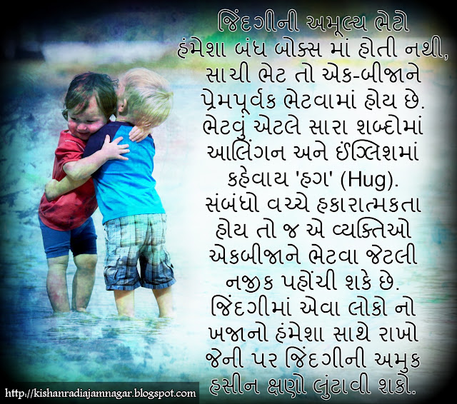 Gujarati Suvichar On Hug