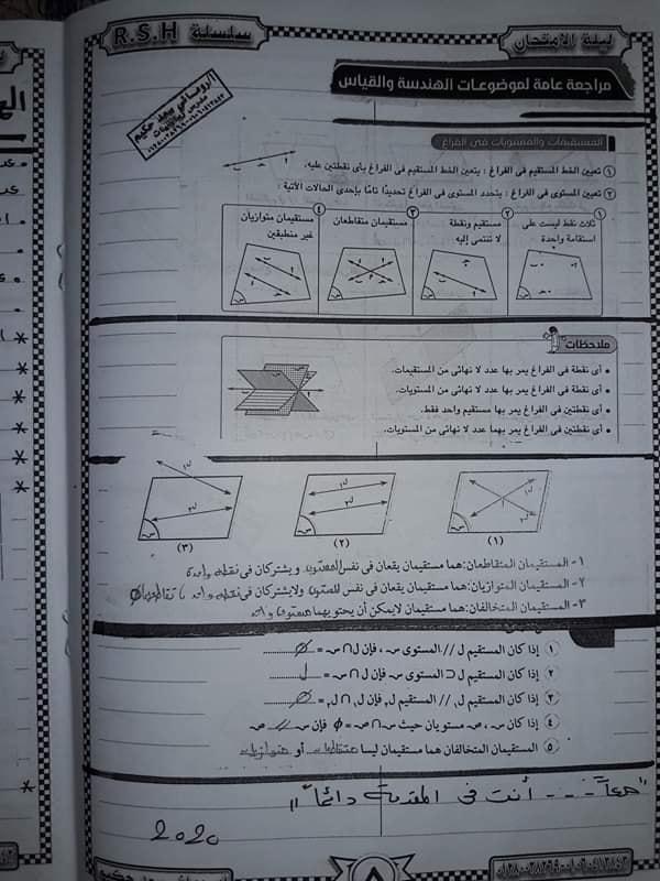 مراجعة تطبيقات الرياضيات تانية ثانوي مستر / روماني سعد حكيم 8