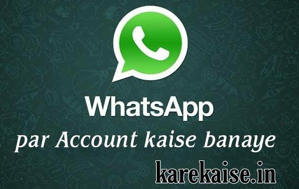 Whatsapp par account kaise banaye