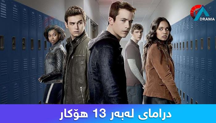 Dramay Labar 13 Hokar Alqay 20