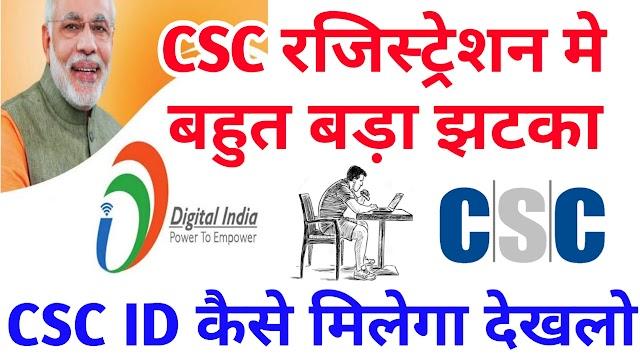 CSC Registration 2020 New Update ll CSC Registration Error
