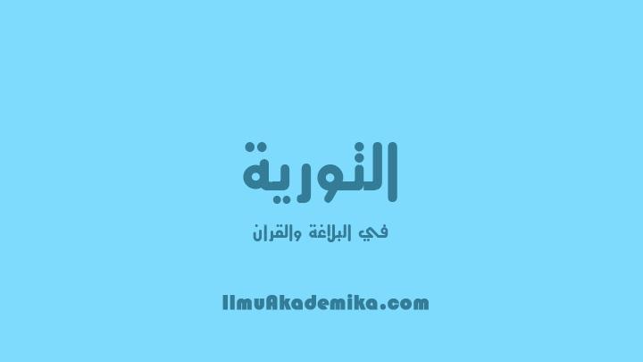 Contoh Tauriyah dalam Balaghah dan Al-Qur'an