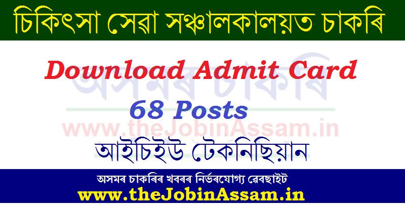 DHS Assam ICU Technician Admit Card 2020: