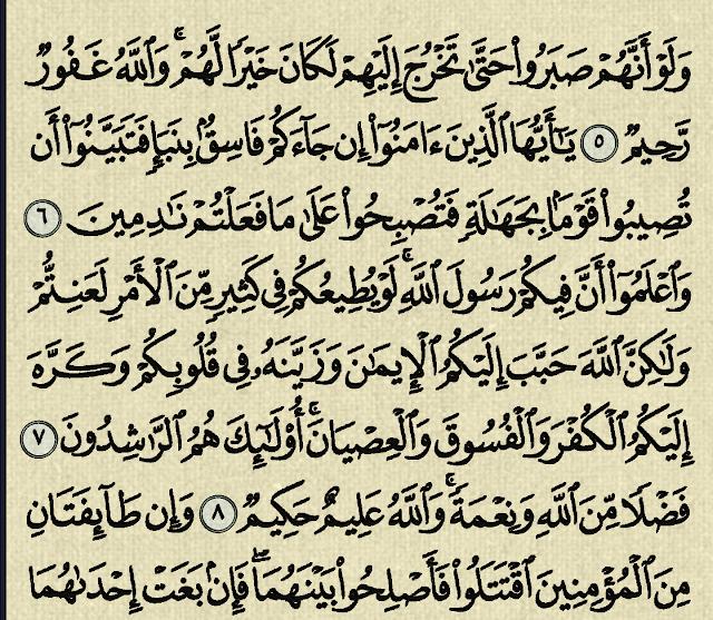 شرح وتفسير سورة الحجرات surah Al-Hujurat