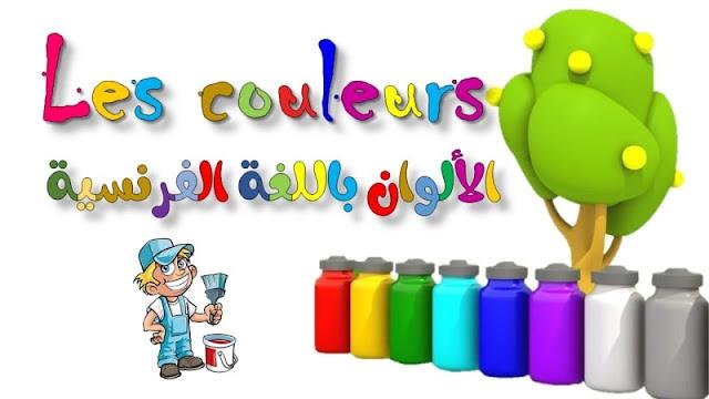 https://www.francais-english.com/