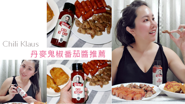Chili Klaus-Asia BBQ風味辣番茄醬推薦