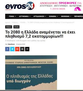 https://www.evros24.gr/to-2080-i-ellada-anamenetai-na-echei-plithysmo-7-2-ekatommyrion/