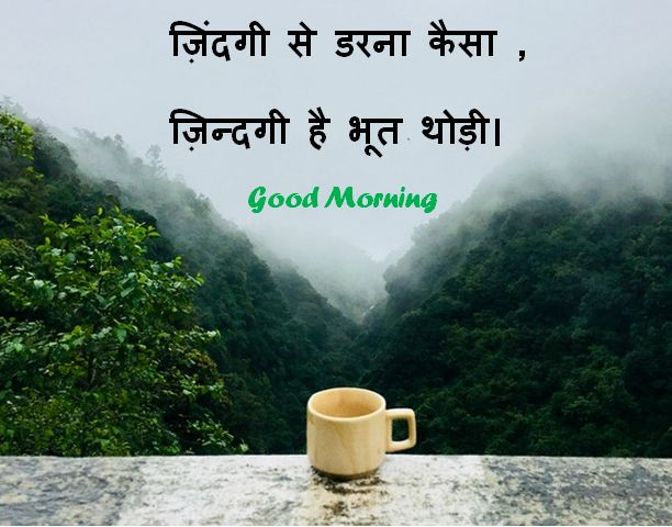 Good Morning Shayari Images, Good Morning Photo, Good Morning Image