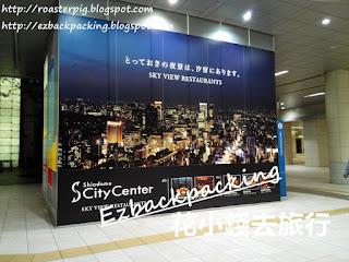 東京免費觀景台