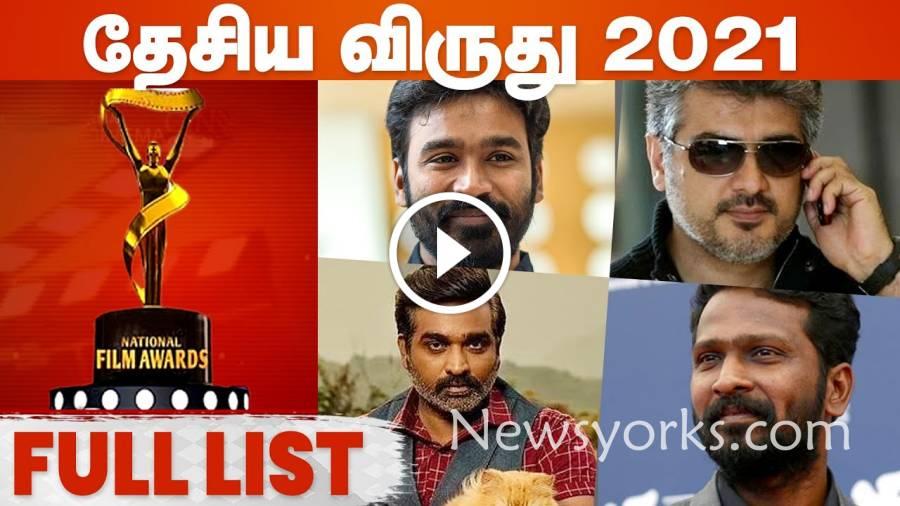 தேசிய விருதுகள் 2021 சிறந்த நடிகர் தனுஷ் !!! சிறந்த படம் அசுரன் !!