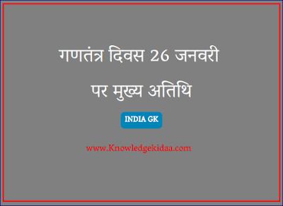 गणतंत्र दिवस 26 जनवरी पर मुख्य अतिथि