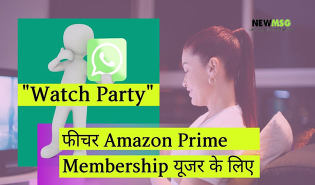 Watch Party for Amazon Prime Membership