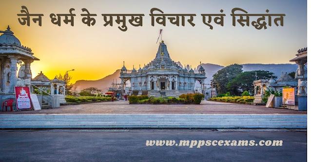 जैन धर्म के प्रमुख विचार एवं सिद्धांत mppsc