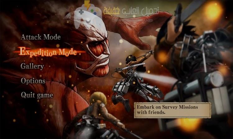 تحميل لعبة هجوم العمالقة 1 و 2 Attack on Titan للكمبيوتر