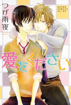 Ai o Kudasai (TSUGE Amayo) Manga