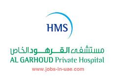 تعلن مستشفى القرهود عن وظائف | وظائف دبي 2021